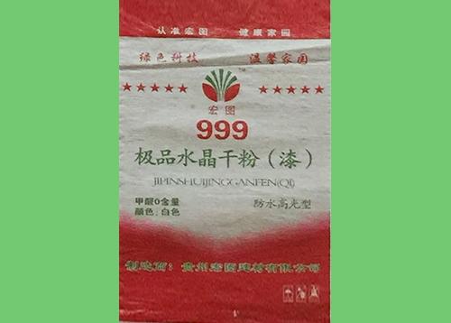 遵义999极品水晶干粉(漆)